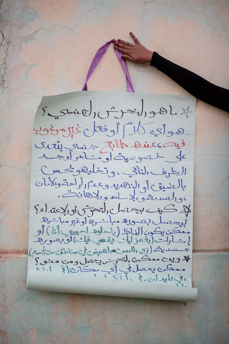 Wala Fadul - poster